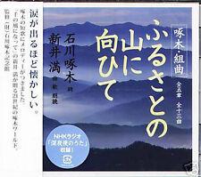 Man Arai - ISHIKAWA TAKUBOKU KAKYOKUSHU - Japan CD NEW