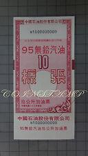 1994, CPC Corporation Oil – Ticket, 10 L, Specimen  UNC, RARE