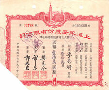 S1152, Wing-On Company Federal Inc, Stock Certificate 1947, Shanghai