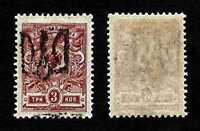 Ukraine 1918 Podilia type 3c trident overprint on Russia 3k … MH *