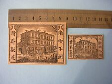 1920s Matchbox Packet and Matchbox Labels China