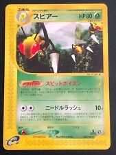 JAPANESE POKEMON CARD WIZARD SKYRIDGE - BEEDRILL 004/088 1ST RARE E5 - NM/M
