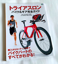 The Complete Guide Of Triathlon Bike & Gear Japan Book 2016 Argon 18 Boma Ceepo