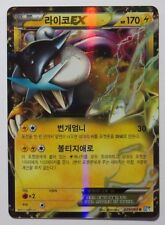 Raikou ex - 025/069 BW4 - Ultra Rare KOREAN Pokemon Card