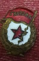 100% Original! Soviet Military Guard Gvardia Badge USSR WW 2 Russia