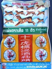 5 Eleven tiger whisky liquor Thai herbal pickled relieve body aches health care