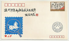 China 1990 5th Anniversary of Wenzhou Philatelic Association Commemorative Cover