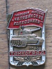 Russian Propaganda BADGE Pin Sign Tank T 34 Red Army Military Tanker War Soviet