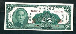China Kwangtung Provincial Bank 5 Yuan 1949 aUNC