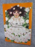 ATSUKO ISHIDA Gashu 2 Flowery Orange Pekoe w/Poster Art Illustration Book 33*