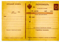 Russia Stamps Early mint Card in Red w/ reply Scarce and unusual