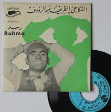 "Vinyle 45T Abderraouf  ""Rahma"""