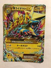 Pokemon Card / Carte M Manectric EX Holo 096/088 UR XY4 1ED