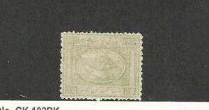 Egypt, Postage Stamp, #11a Mint No Gum, 1867 Pyramid, Spinx