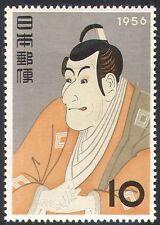 Japón 1956 Sello Semana/ibizo Ichikawa/actores/Acción/Teatro/personas 1v (n29342)