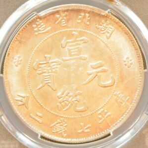 1909-1911 China Hupeh Silver Dollar Dragon Coin PCGS L&M-187 AU Details