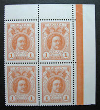 Russia 1913 #88 MNH OG 1k Block of Four Imperial Empire Romanov Issue $31.00+!!