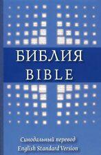 Библия на русском и английском языках: English Standard Version + синодальный