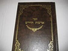 Hebrew ARTZOT HACHAIM on Shulchan Aruch by the MALBIM ! Hilchot Tzitzit & Tefill