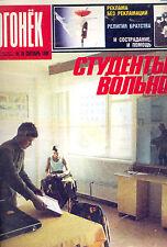 "RUSSIA PROPAGANDA POLITICS CULTURE VINTAGE MAGAZINE ""OGONEK "" # 36 1989s 2128"