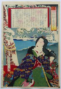 ANTIQUE JAPANESE WOODBLOCK PRINT TOYOHARA KUNICHIKA  WIVES OF THE TOKUGAWA