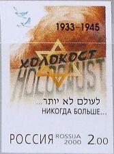 RUSSIA RUSSLAND 2000 815 U 6587 imperf Proof Gedenken Opfer Victim Holocaust MNH
