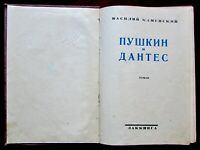 1928 RRR! Soviet Russian Book by Kamensky. PUSHKIN AND DANTES. Пушкин и Дантес