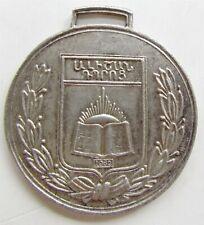 1966 Armenian Vintage School Medal