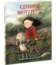 Russian Book for kids - Margaret's Unicorn. Reading book. Единорог Маргариты