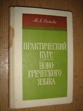 Практический курс новогреческого языка Рытова 1974 Modern Greek Rytova
