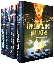 Lemony Snicket Series of Unfortunate Events #1-13 Тридцать три несчастья Сникет