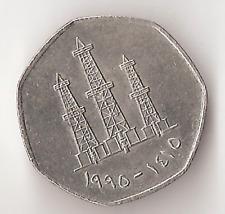 1995 United Arab Emirates 50 Fils Coin