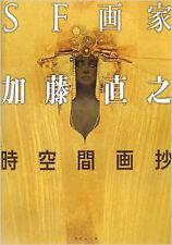 ART BOOK JAPAN Naoyuki Katoh    2007