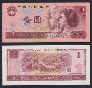 Cina 1 yuan 1990 FDS-/UNC-  B-06