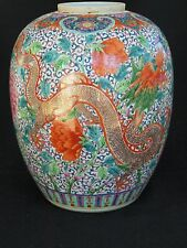 19th Century Chinese Porcelain Signed Famille Rose Enamel ColoredDragon Jar