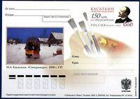 2009. Russia.Nikolay Kasatkin, a painter.Card(PCBS)