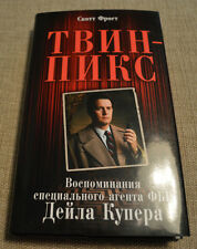 TWIN PEAKS Autobiography of FBI Special Agent Dale Cooper ТВИН ПИКС Russian NEW