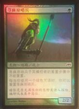 Sentinelle des orties PREMIUM / FOIL Chinois - Chinese Nettle Sentinel Magic mtg