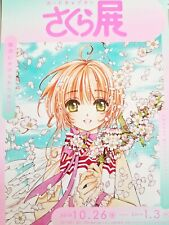 Cardcaptor Sakura museum leaflet