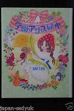 Gakuen Alice Academy Ehon Bear to Issho ni Aiueo Tachibana Higuchi book