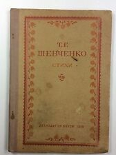 TARAS SHEVCHENKO. STIKHI ( Poems & illustr.) 1939 . Rare Russian Book. SCARCE !