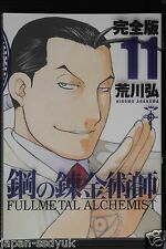 Japan Hiromu Arakawa manga: Fullmetal Alchemist Kanzenban vol.11