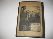 1924 Jerusalem Yerushalayim Habenuya BY BORIS SHATZ WITH ZEEV RABAN FRONTISPIECE