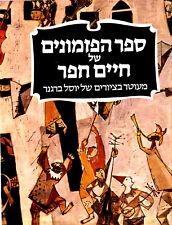 Hefer Israel Jewish Palmach Bergner Judaica Zionism History Hebrew Songs Lyrics
