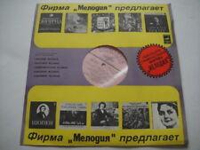 Maria Grinberg - piano, Bach/Franck/Shostakovich LP