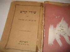 1881 Warsaw RARE HEBREW RELIGIOUS POETRY Shire Kodesh by Tzvi Hornstein Judaica