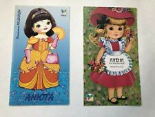 Russian Paper Dolls Lot of 2