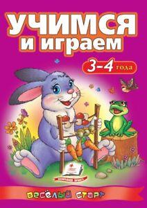 Children's Russian Books for Kids Учимся и играем. 3-4 года