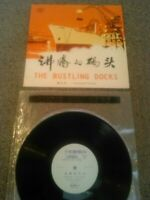 "THE BUSTLING DOCKS - INSTRUMENTAL NUMBERS 10"" LP EX!!! 沸腾的码头 - 民乐 RARE CHINESE"