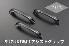 Suzuki Jimny JB64W/ Sierra JB74W Assist Clip ABS 3pcs/1set 6colors
